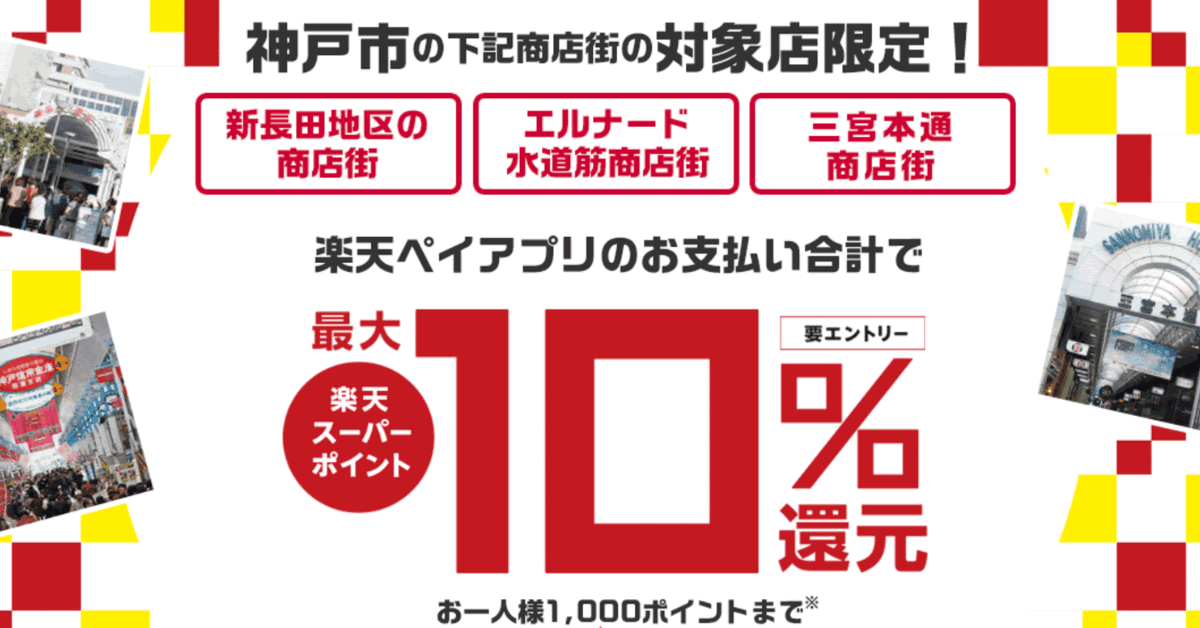 楽天ペイ、神戸市の3商店街で5%還元 楽天カードからの支払いで最大10%に