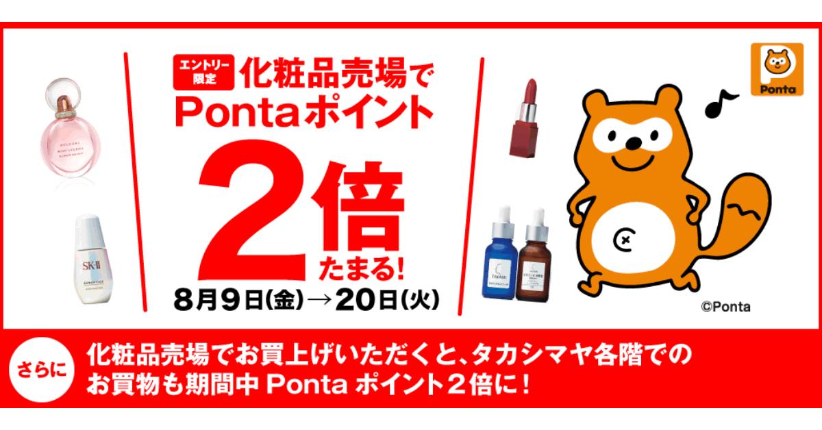 タカシマヤ、化粧品売場でPontaポイント2倍還元