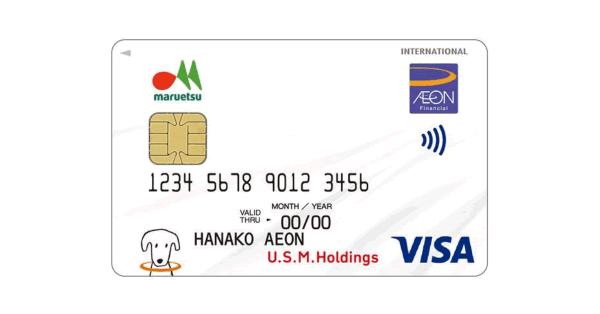 「マルエツカード」募集開始 クレジット利用でときめきポイント10倍付与キャンペーンも