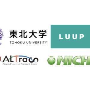 電動キックボードのシェアリング「LUUP」と東北大学が共同で実証実験へ