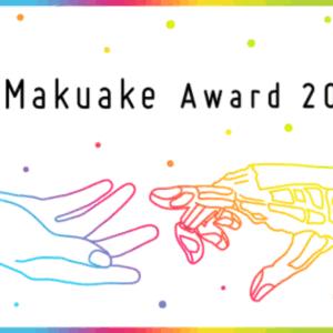 クラウドファンディング「Makuake」が「Makuake Award 2019」を発表