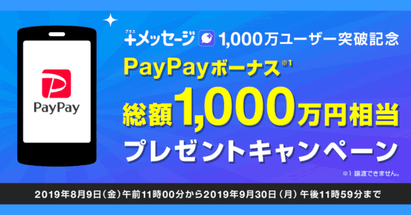 PayPay(ペイペイ)、メッセージサービス「+メッセージ」1,000万ユーザー突破記念で総額1,000万円山分け