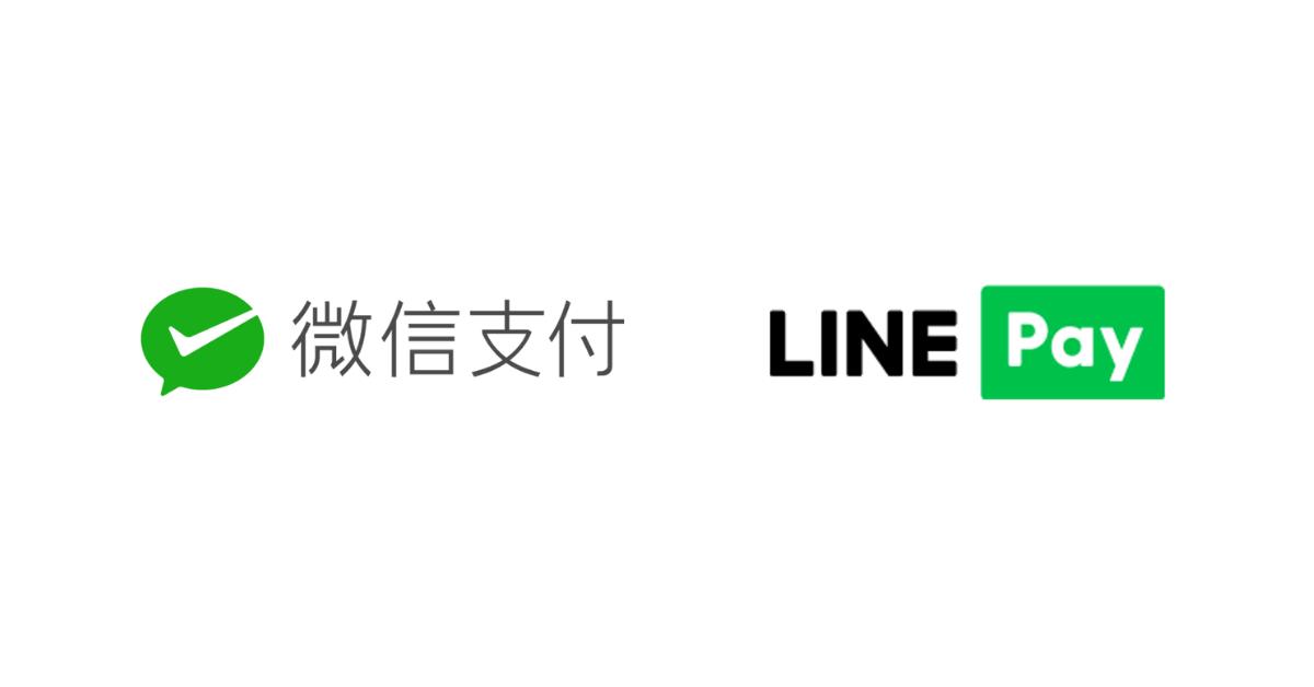LINE Pay(ラインペイ)がWeChat Payと連携開始