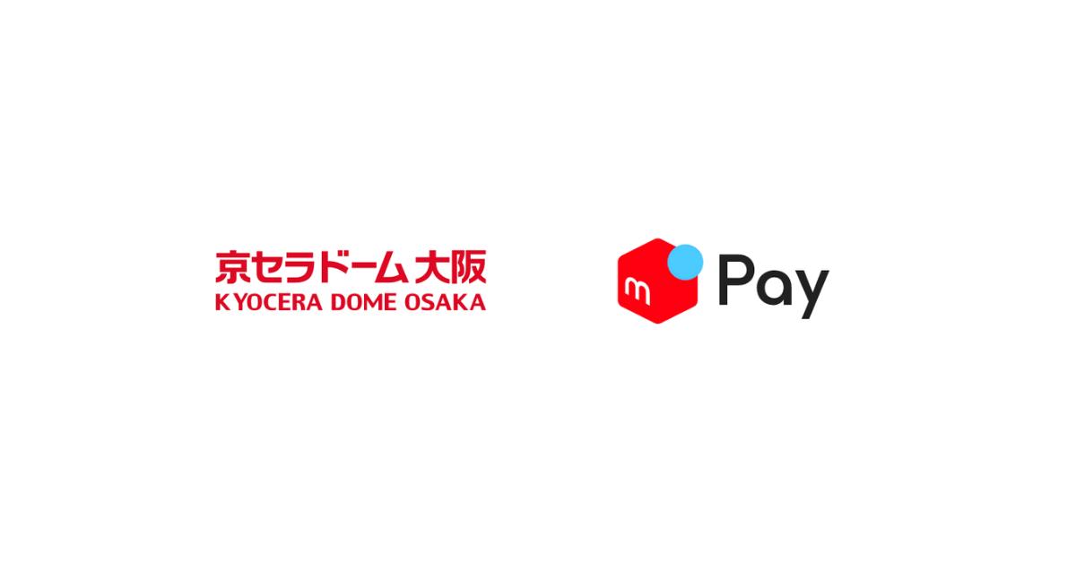メルペイ、京セラドーム大阪の売店や売り子販売でコード決済が利用可能に