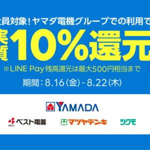 LINE「SHOPPING GO」がヤマダ電機で10%還元 LINE Pay(ラインペイ)残高9.5%とLINEポイント0.5%プレゼント