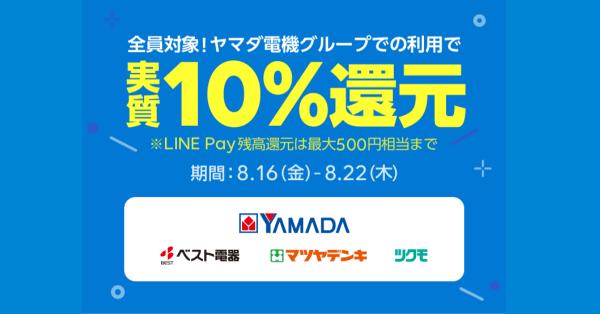 LINE「SHOPPING GO」がヤマダ電機で10%還元中 LINE Pay(ラインペイ)残高9.5%+LINEポイント0.5%プレゼント