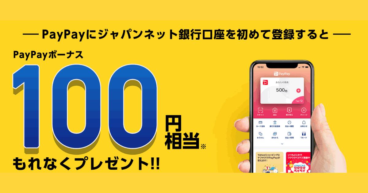 PayPay(ペイペイ)、ジャパンネット銀行の口座を初登録でもれなく100円相当プレゼント