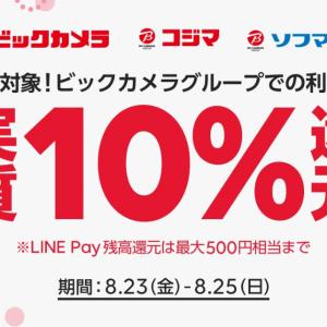 LINE「SHOPPING GO」がビックカメラグループで10%還元中 LINE Pay(ラインペイ)残高9.5%+LINEポイント0.5%プレゼント