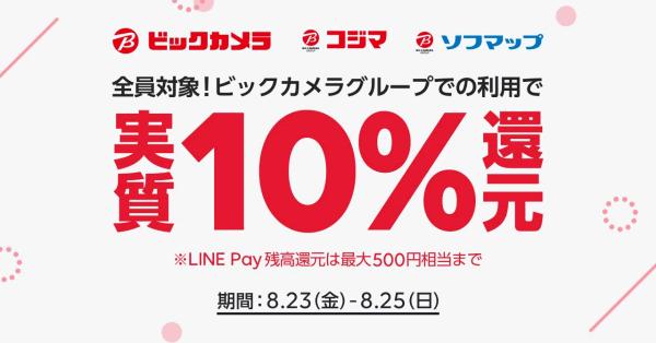 【最終日】LINE「SHOPPING GO」、ビックカメラグループでLINE Pay(ラインペイ)残高9.5%+LINEポイント0.5%還元