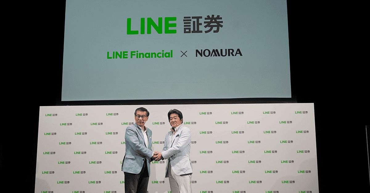 LINE、スマホ投資サービス「LINE証券」を提供開始