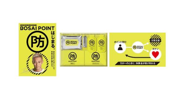 LINE上で加入できる「LINEほけん」、災害支援の「BOSAI POINT」と連携 ポイント寄付で地震保険プレゼント