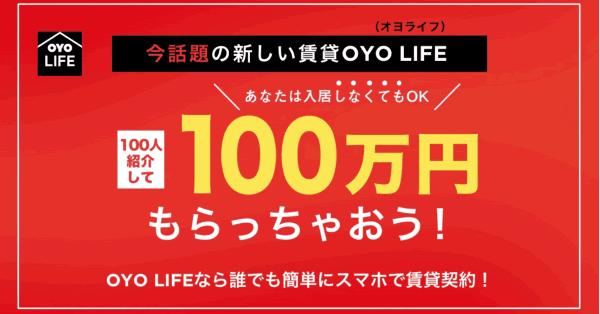 OYO LIFE、非利用者でも参加可能な友達紹介キャンペーン開始 Amazonギフト券やPayPayギフトカード1万円分を双方にプレゼント