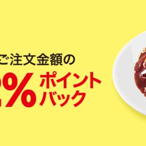 【本日限定】LINEデリマ、デニーズの対象店舗で22%ポイント還元