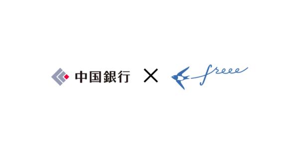 freeeが中国銀行と業務提携 「会計freee」などで地域の中小企業の生産性向上へ