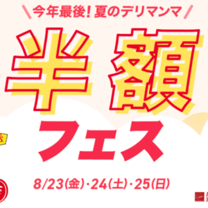 【25日まで】LINEデリマ、ピザハットや大阪王将など人気チェーンのメニューが半額に LINE Pay決済で使える割引クーポンも先着配布