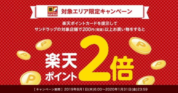 楽天スーパーポイント、「サンドラッグ」対象エリア限定で2倍還元