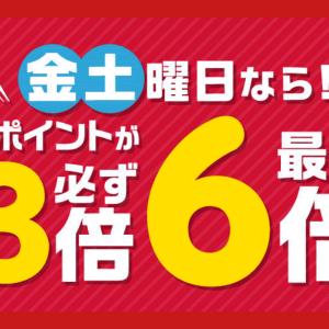 【金・土限定】d払い、オンラインで最大6倍還元「d曜日」開催中 ピザハットオンラインは最大10倍に