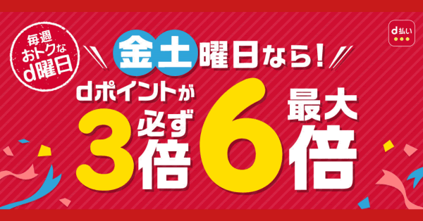 【金・土限定】d払い、オンラインで最大6倍還元「d曜日」開催中 ノジマ、ピザハットは最大10倍に