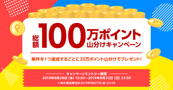 楽天のアプリ「Super Point Screen」、総額100万ポイント山分けキャンペーン開催中