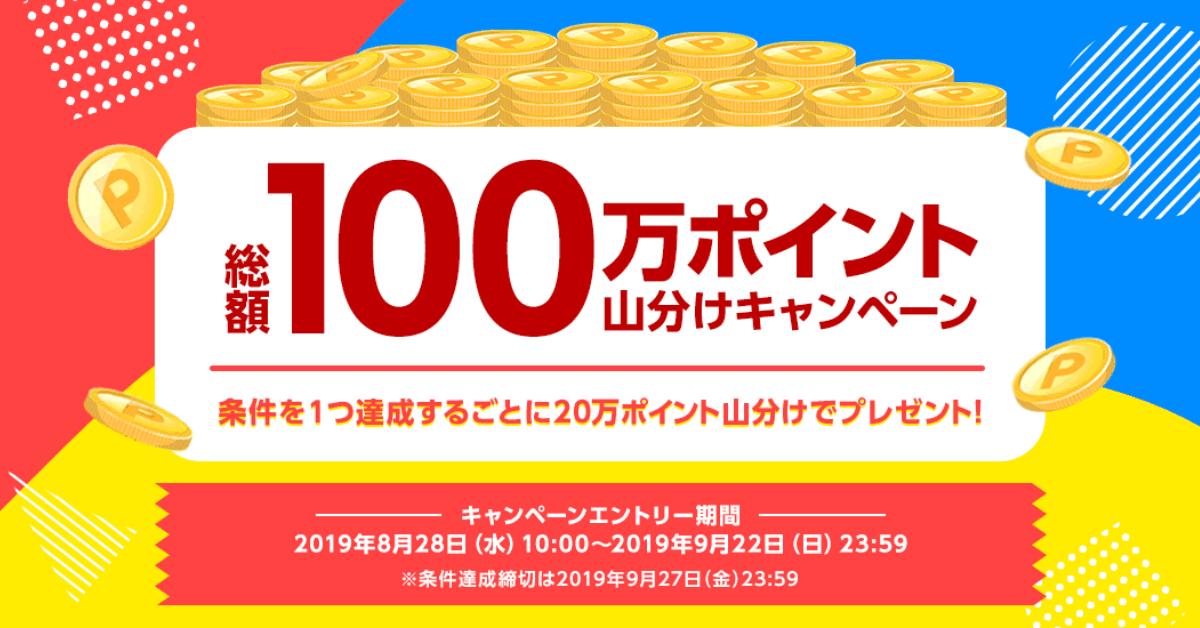 楽天のアプリ「Super Point Screen」、総額100万ポイント山分けキャンペーンを実施