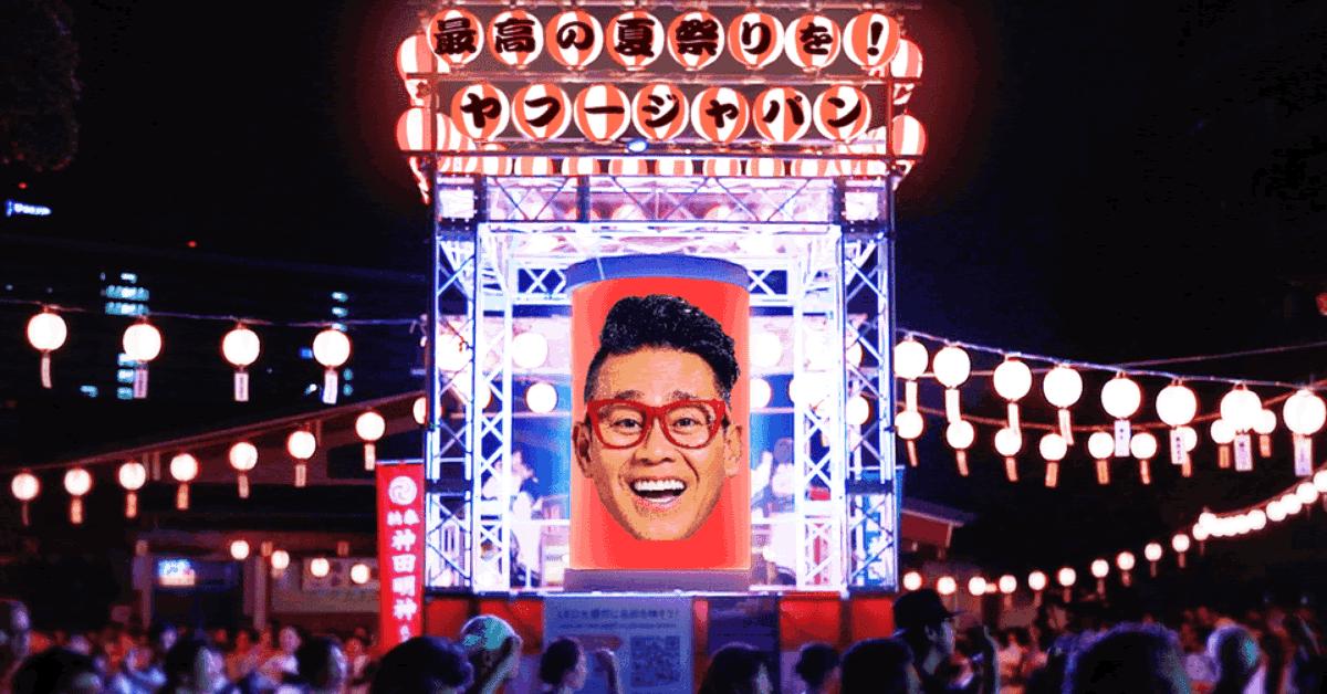 PayPay(ペイペイ)、「神田明神 納涼祭り」に導入へ デジタル提灯に宮川大輔が登場