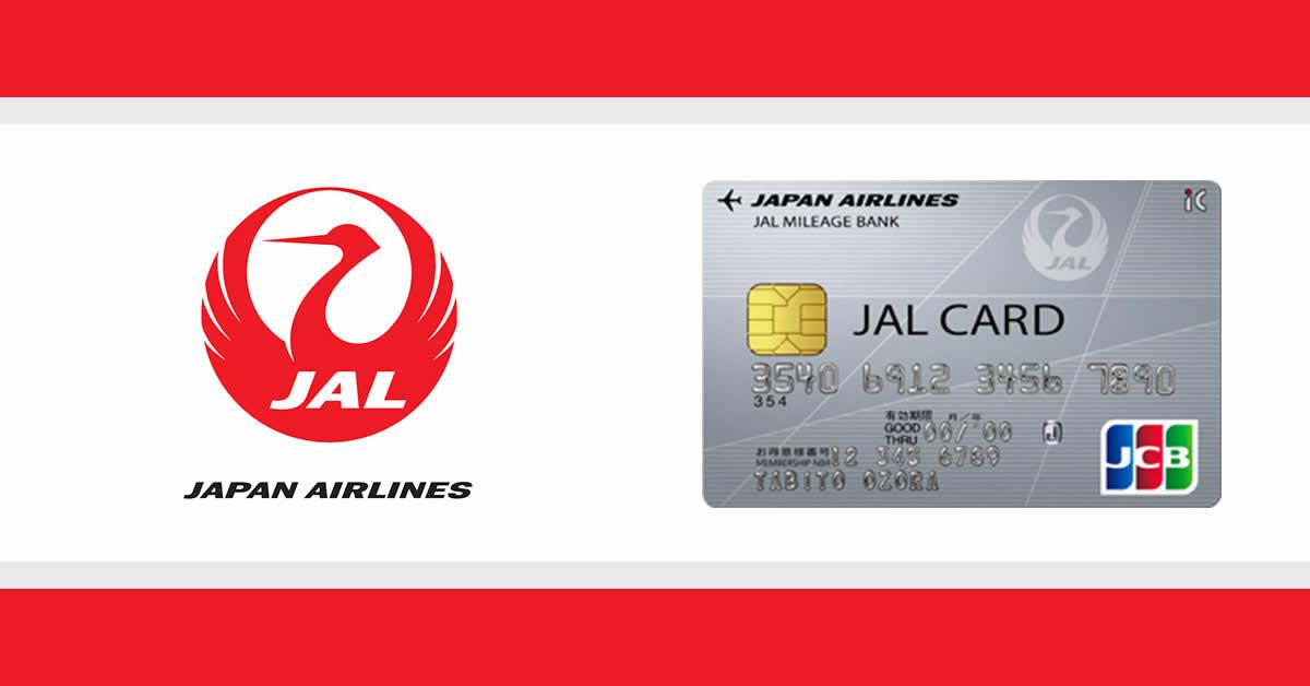 JALカードの特徴やメリット、マイルを貯める方法は?キャンペーンや特約店についても解説!