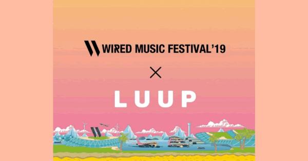 電動キックボードのシェアリング「LUUP」、「WIRED MUSIC FESTIVAL'19」に導入へ スタッフ・アーティストの移動で活用