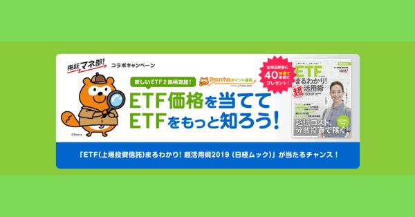 Pontaポイント運用、ETF価格の上下を当てるキャンペーン実施