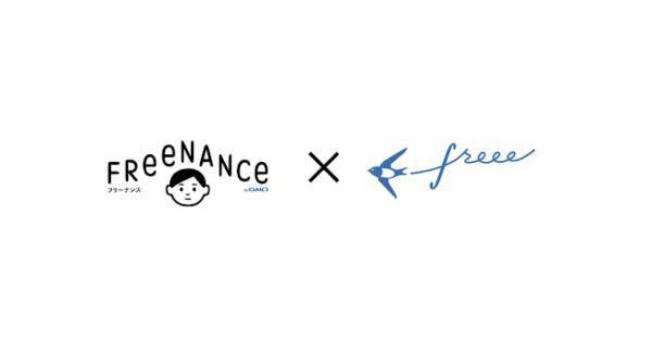 クラウド会計ソフトfreeeが「FREENANCE byGMO」とAPI連携開始 「FREENANCE即日払い」申込みがより簡単に