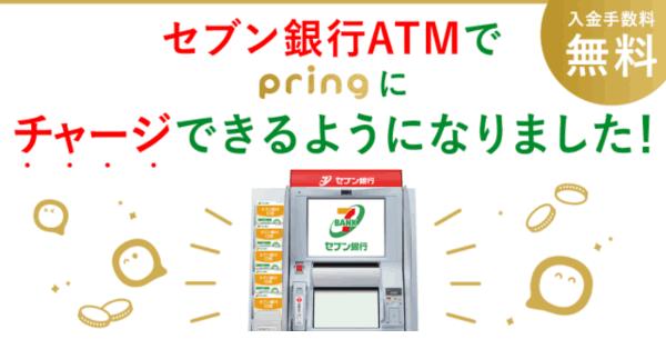 無料送金アプリpring、セブン銀行ATMからの現金チャージに対応