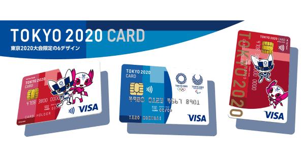 東京2020大会公式クレジットカード「TOKYO 2020 CARD」、新デザイン追加 観戦チケット購入でポイント2倍に