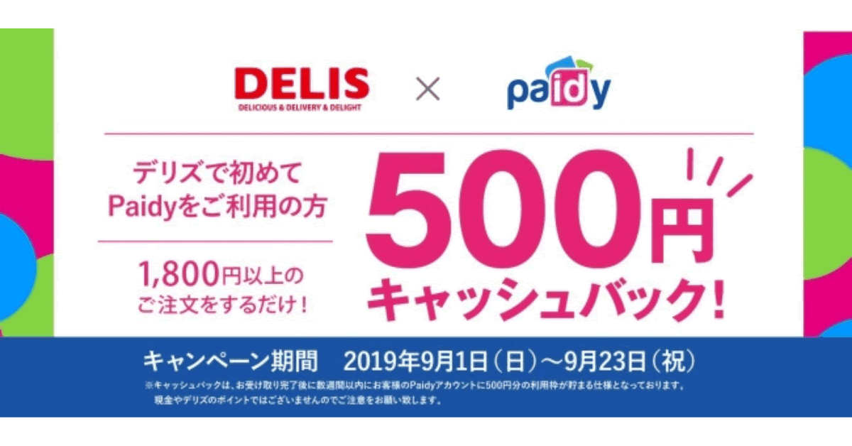 フードデリバリーサービスのデリズ、クレカ不要の「Paidy翌月払い」が利用可能に 期間限定で500円キャッシュバックも