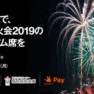 Origami Pay(オリガミペイ)、「北区花火会2019」に提供へ クーポン配布などキャンペーンも