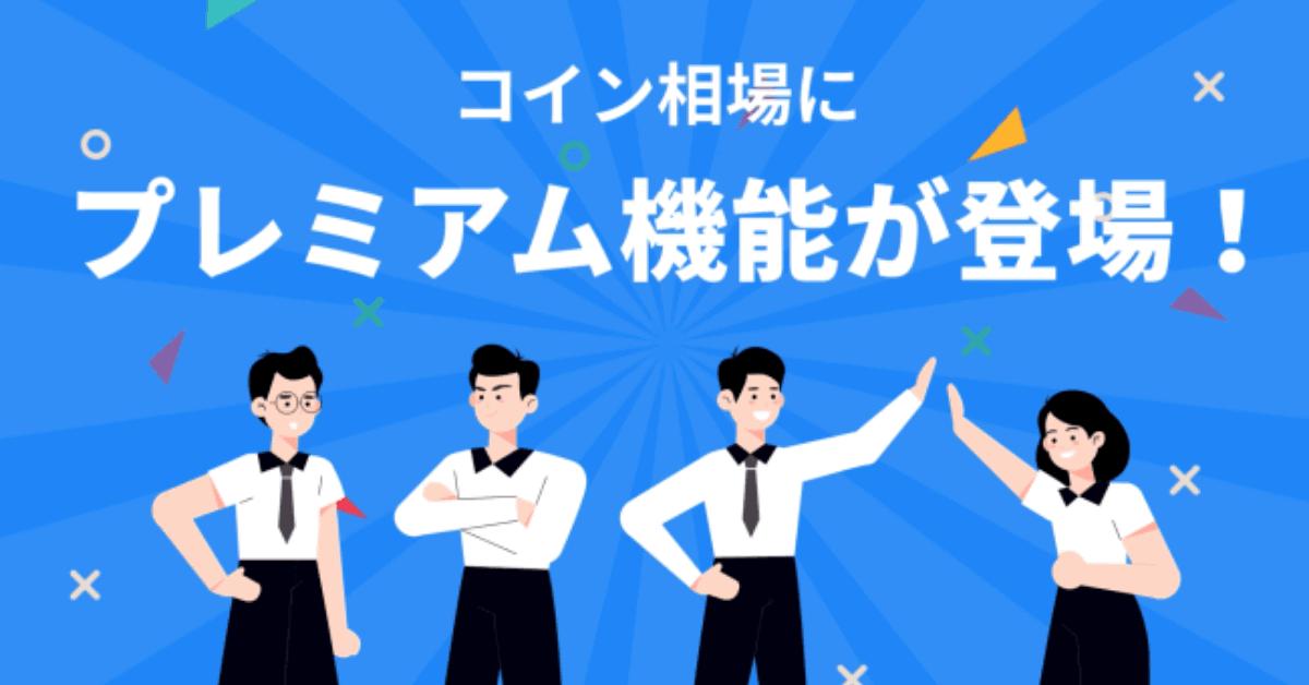 仮想通貨アプリ「コイン相場」、有料機能「Proアラート」の無料体験キャンペーン開催へ