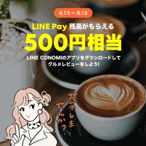 グルメレビューアプリ「LINE CONOMI」、初回ダウンロードでLINE Pay(ラインペイ)500円分を全員プレゼント