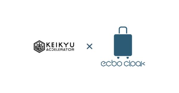 荷物預かりのシェアリング「ecbo cloak」、「KEIKYU ACCELERATOR PROGRAM」第2期で「社長賞」受賞