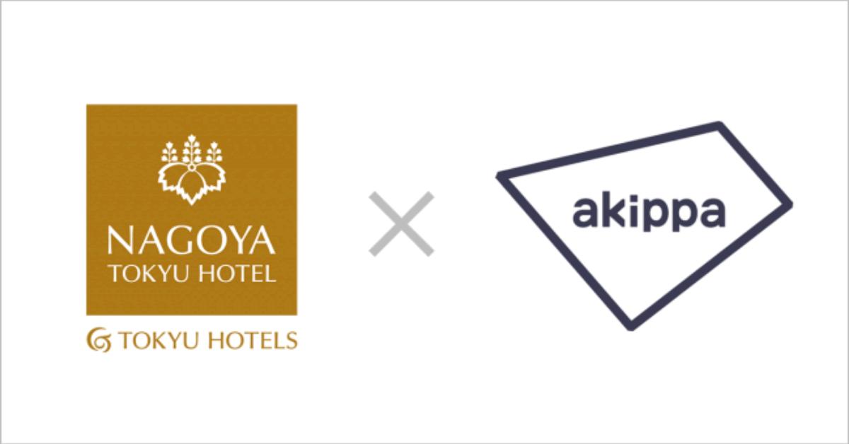 駐車場シェアリングのakippa、名古屋東急ホテルの駐車場が利用可能に