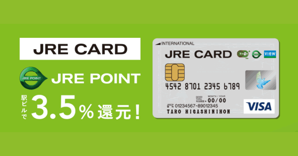 JRE CARD、JRE POINT加盟の全駅ビルで3.5%還元へ