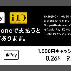電子マネーのiD、丸の内・横浜・名古屋の対象施設で1,000円分キャッシュバック