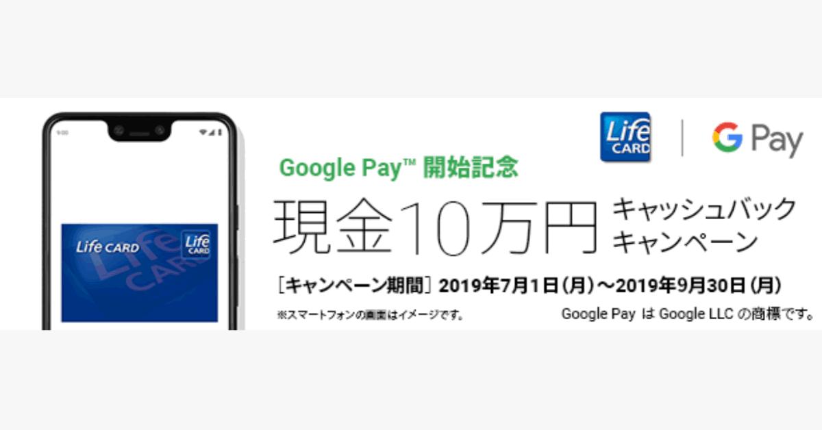 ライフカード、Google Pay利用で現金10万円を抽選でキャッシュバック