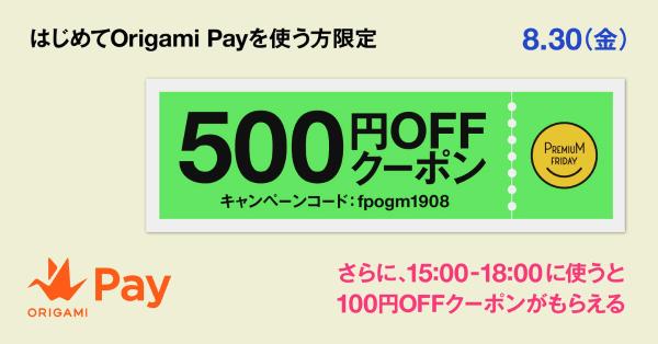 Origami Pay(オリガミペイ)、初回利用者に500円OFFクーポンをプレゼント