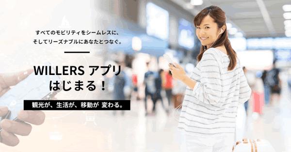 高速バス大手ウィラー、観光用MaaSアプリを8月公開へ 交通・施設・アクティビティを一括予約・決済