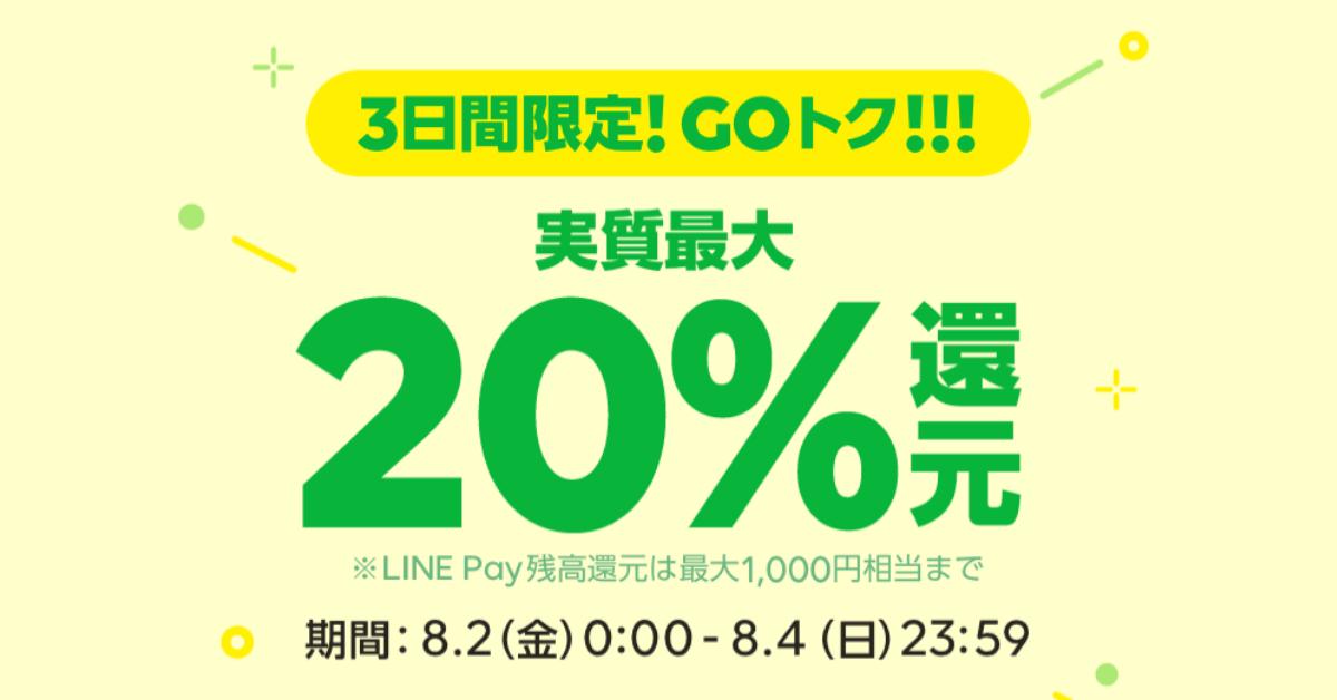 LINE「SHOPPING GO」が「GOトク」開催中 ビックカメラなどでLINE Pay(ラインペイ)残高19%+LINEポイント最大1%還元
