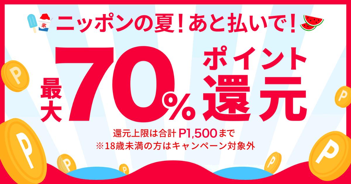 【最終日】メルペイが「ニッポンの夏!最大70%ポイント還元!キャンペーン」開催中 コンビニ6社、吉野家、マクドナルドで最大70%還元