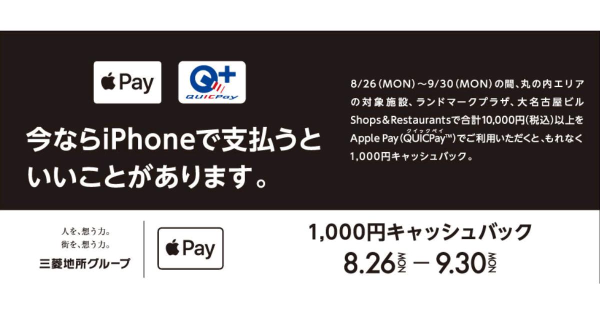 電子マネーのQUICPay、丸の内エリア、ランドマークプラザ、大名古屋ビルで1,000円キャッシュバック
