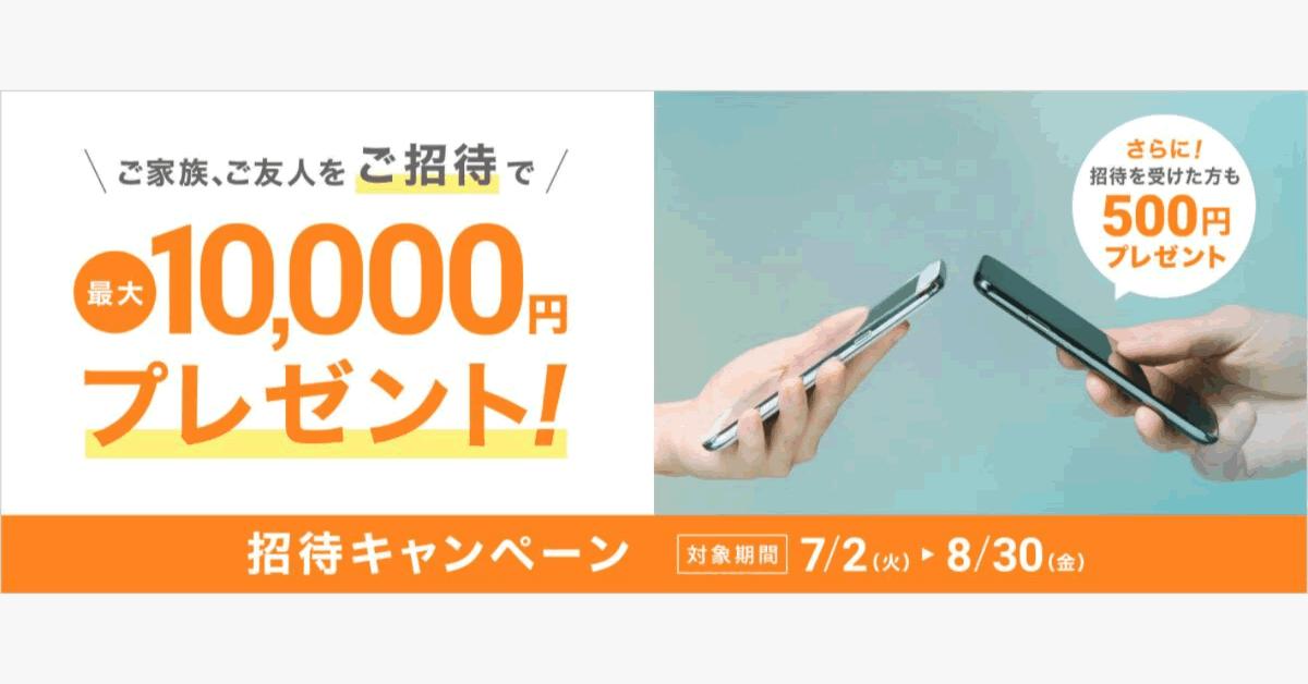 AI投資「WealthNavi(ウェルスナビ)」、家族・友人の招待で最大10万円プレゼント