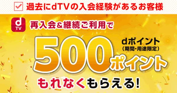 ドコモの映像配信サービス「dTV」、再入会で500ポイントをもれなくプレゼント