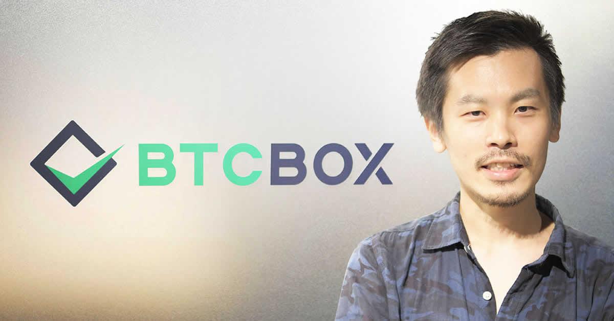 【BITDAYS突撃インタビュー】2014年開設、歴史ある取引所のBTCBOXを突撃取材!