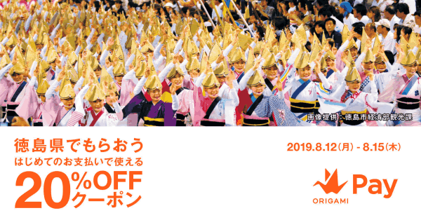 Origami Pay(オリガミペイ)、徳島県内の一部加盟店で20%オフクーポン配布