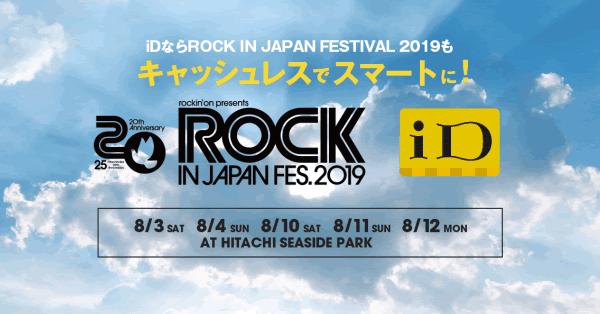 電子マネーiD、ROCK IN JAPAN FESTIVAL'19でドリンク割引券やオリジナルマフラータオルプレゼント中